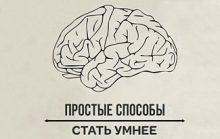 7 способов стать умнее